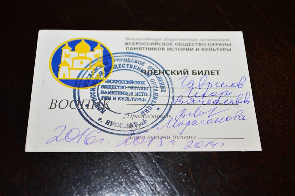 Членский билет ВООПИиК